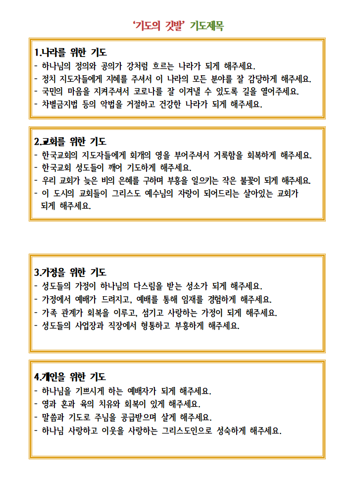 기도의 깃발 기도제목.png