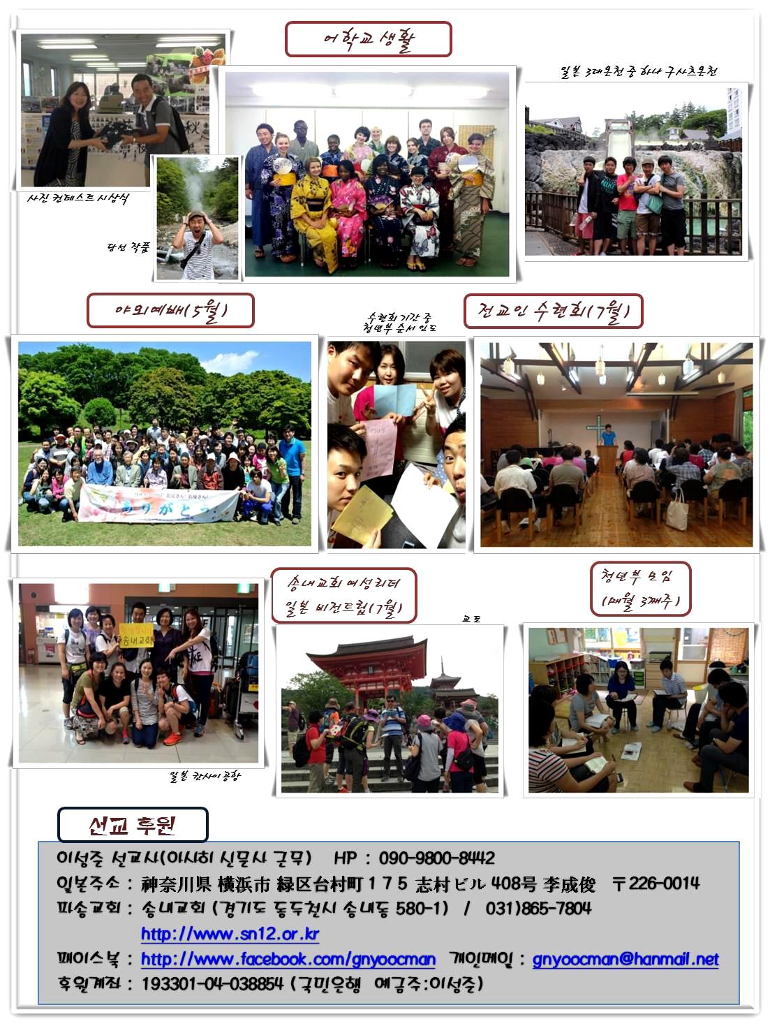 일본선교편지1.jpg